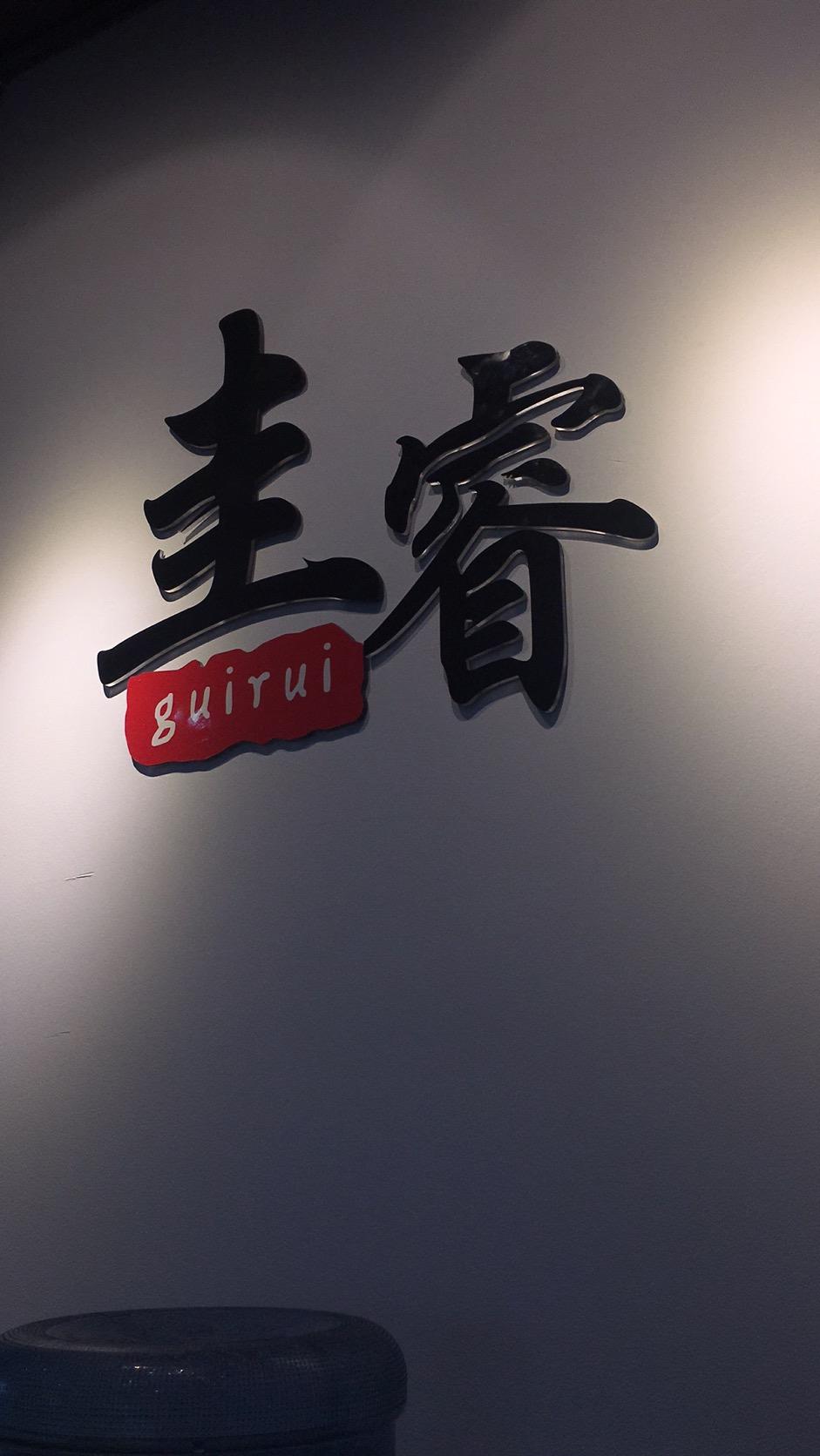 重庆圭睿企业管理咨询服务有限公司