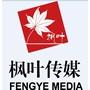 北京枫叶广告有限公司云南分公司
