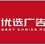 云南优选广告有限公司