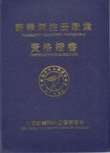 guofeng翻译师资格证书