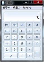 Win7下的算术型计算器(标准型)