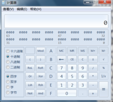 Win7下的程序型计算器