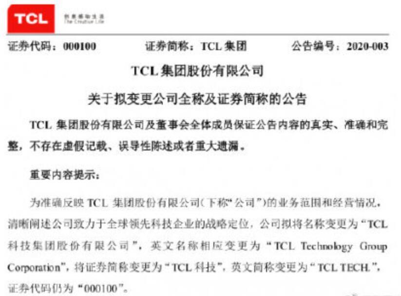 TCL集团拟更名为TCL科技是真的么 TCL集团拟更名的原因
