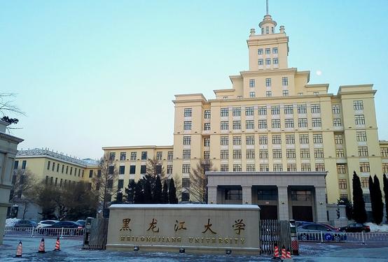 黑龙江有哪些大学_黑龙江81所大学名单汇总