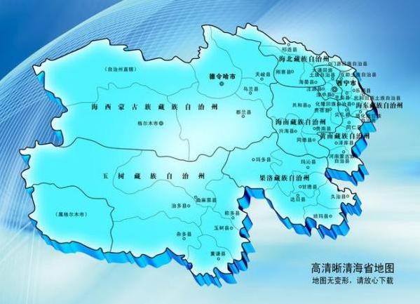青海市属于哪个省?青海有多少个市和县?