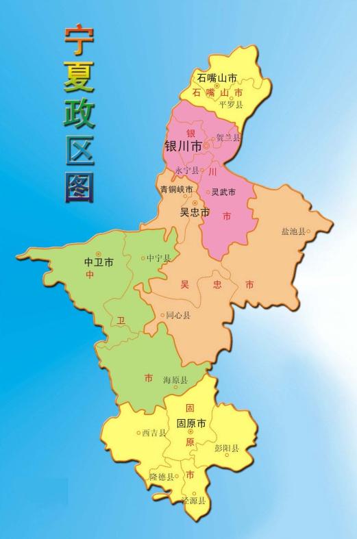 宁夏有哪些市和地区_有多少个市?
