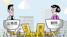 教师招聘网导读- -教师工资不低于公务员年底须完成