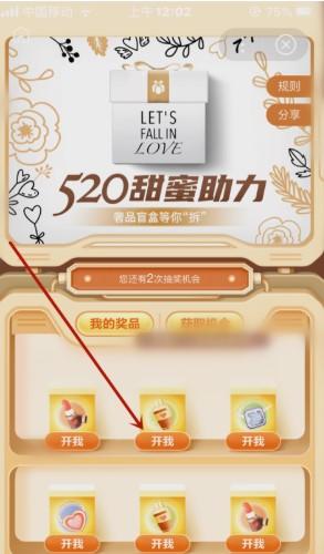 520限时拆盲盒活动入口分享:百度520甜蜜助力玩法介绍[多图]图片4