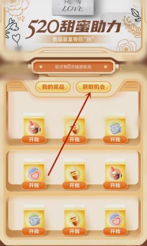 520限时拆盲盒活动入口分享:百度520甜蜜助力玩法介绍[多图]图片7