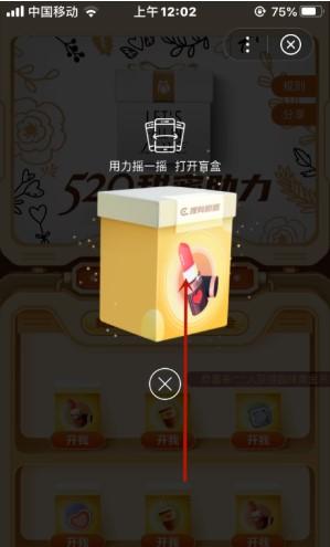 520限时拆盲盒活动入口分享:百度520甜蜜助力玩法介绍[多图]图片5